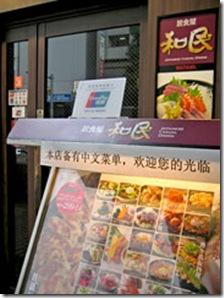 O Restaurante Watami oferece menus escritos em chinês em sua rede