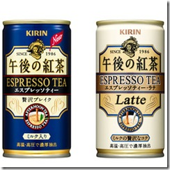 espresso_tea_latte_DV_20110218035325