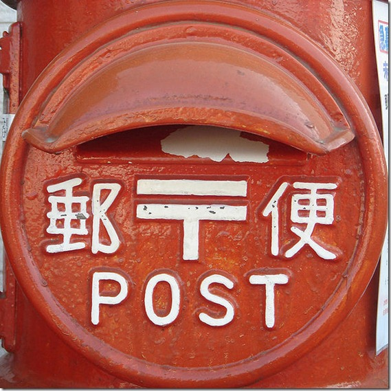 600px-Japanese_post_box