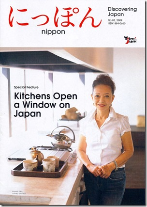 nippon kitchen