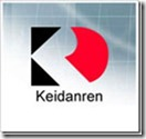 keidanren_logo_thumb