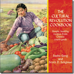 the-cultural-revolution-cookbook-cover
